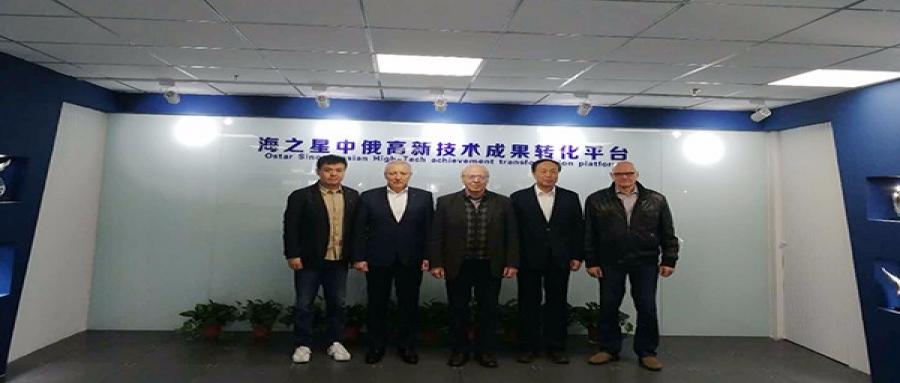 天津市科学技术局与俄罗斯科学院共同推动成立海之星中俄高新技术成果转化平台