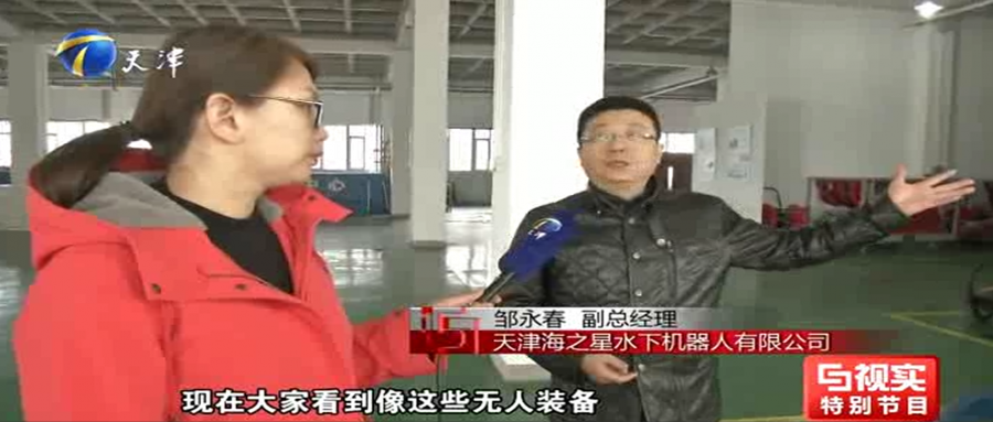 天津卫视《视实》栏目重点报道2017年天津海之星快速发展