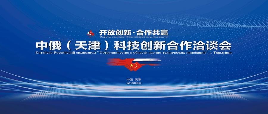 """海之星公司成功举办""""开放创新·合作共赢""""中俄(天津)科技创新合作洽谈会"""